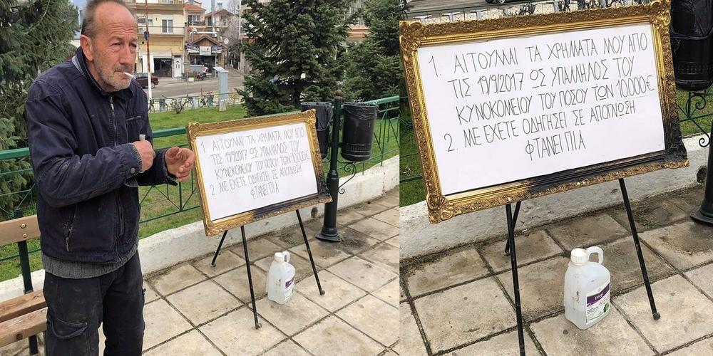 Δήμος Διδυμοτείχου: Εισέπραξε 34.500 ευρώ ο πρώην υπάλληλος του κυνοκομείου που διαμαρτύρεται!!!