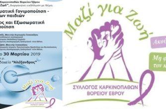 """Εκδήλωση με θέμα: """"Εξωσωματική Γονιμοποίηση και Καρκίνος"""" στην Ορεστιάδα"""