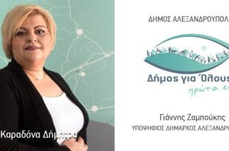Αλεξανδρούπολη: Υποψήφια με τον Γιάννη Ζαμπούκη η απόστρατη αξιωματικός Δήμητα Καραδόνα
