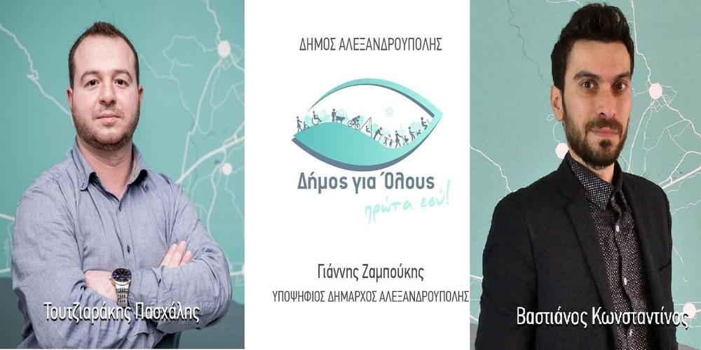 Αλεξανδρούπολη: Οι Πασχάλης Τουτζιαράκης και Κώστας Βαστιάνος υποψήφιοι με τον Γιάννη Ζαμπούκη