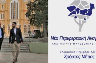 """""""Νέα Περιφερειακή Αναγέννηση"""": Την υποψηφιότητα του Θανάση Τσώνη στον Έβρο ανακοίνωσε ο Χρήστος Μέτιος"""