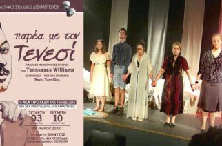 """Την παράσταση """"Παρέα με τον Τενεσί"""" παρουσιάζει και στην Ορεστιάδα ο ΘΕΑΣΥ Διδυμοτείχου"""