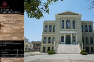 Αλεξανδρούπολη: Η 4η συναυλία Θρησκευτικής Μουσικής