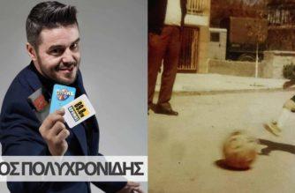 Ο Εβρίτης τηλεπαρουσιαστής και φανατικός ΠΑΟΚτσής Πέτρος Πολυχρονίδης… θυμάται, με αφορμή την κατάκτηση του πρωταθλήματος
