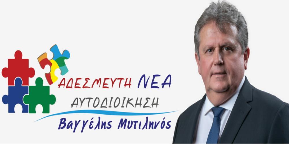 Εγκαίνια εκλογικού κέντρου και παρουσίαση προγράμματος, με μηνύματα-δεσμεύσεις απ' τον Βαγγέλη Μυτιληνό