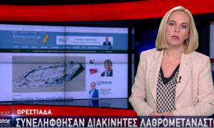 BINTEO: Οι επιτυχίες των αστυνομικών Ορεστιάδας στο Δελτίο Ειδήσεων του STAR, μέσω του Evros-news