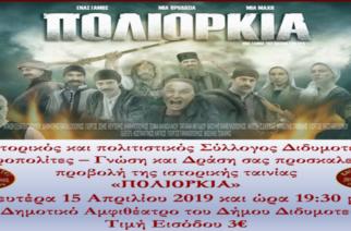 Προβολή της ιστορικής ταινίας «ΠΟΛΙΟΡΚΙΑ» στο Διδυμότειχο