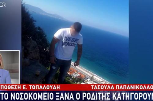 Υπόθεση Τοπαλούδη: Στο νοσοκομείο ο Έλληνας κατηγορούμενος! Ελέγχονται οι αστυνομικοί για την καταγγελία βιασμού της