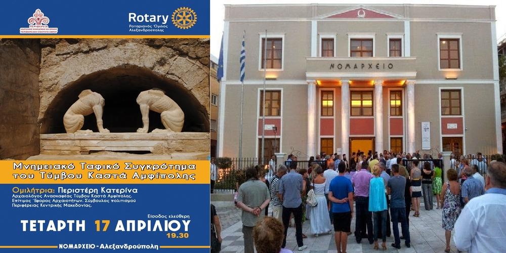 Ομιλία με θέμα «Μνημειακό Ταφικό Συγκρότημα Τύμβου Καστά Αμφίπολης» στην Αλεξανδρούπολη