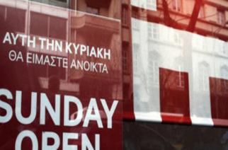 Ποιές Κυριακές θα λειτουργήσουν κανονικά τα καταστήματα