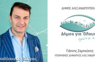 Ο επιχειρηματίας Γιώργος Παπαδόπουλος υποψήφιος Δημοτικός Σύμβουλος με την παράταξη του Γιάννη Ζαμπούκη