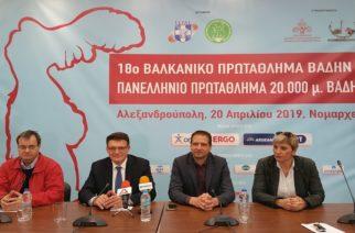 Το Βαλκανικό και το Πανελλήνιο Πρωτάθλημα Βάδην αύριο στην Αλεξανδρούπολη