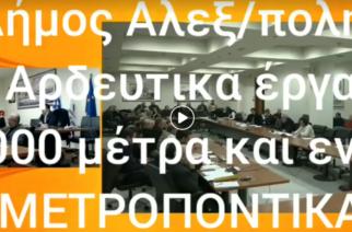 Απολαυστικό βίντεο των αγροτών, για την απουσία πρότασης του δήμου Αλεξανδρούπολης για υπογειοποίηση αρδευτικού δικτύου