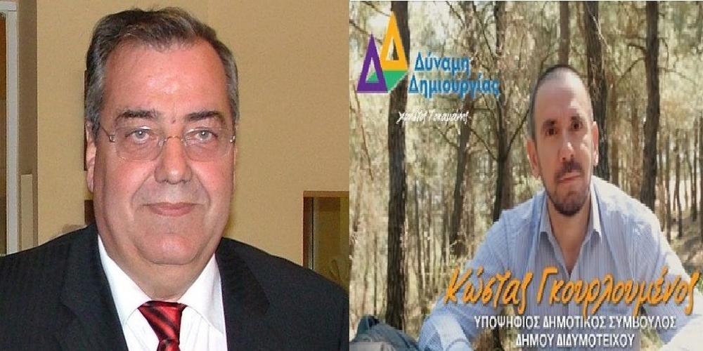 Διδυμότειχο: Η απάντηση του υποψήφιου δημάρχου Χρήστου Τοκαμάνη στο Evros-news.gr για την υποψηφιότητα Κ.Γκουρλουμένου