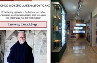 Ομιλία του σχεδιαστή μόδας Γιάννη Τσεκλένη στο Ιστορικό Μουσείο Αλεξανδρούπολης