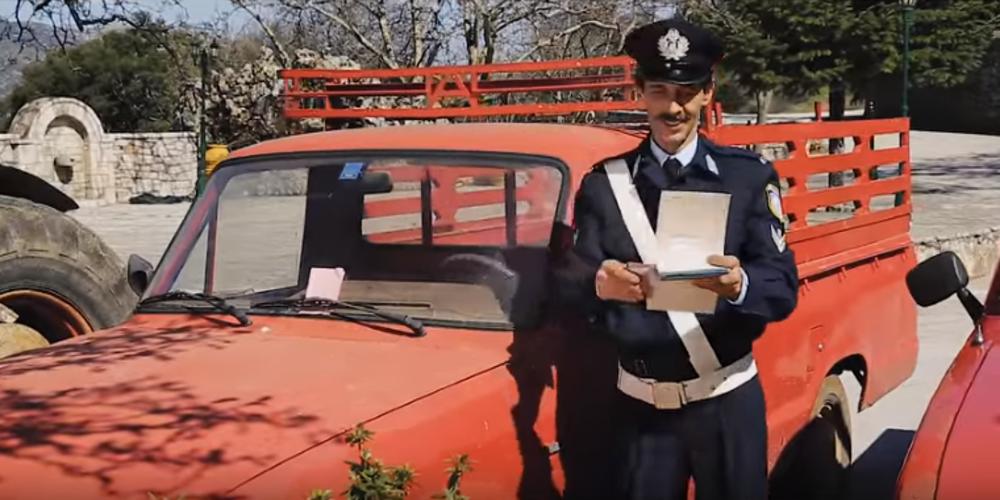 Πρωτότυπο video της ΕΛ.ΑΣ για την οδική ασφάλεια την περίοδο των εορτών του Πάσχα