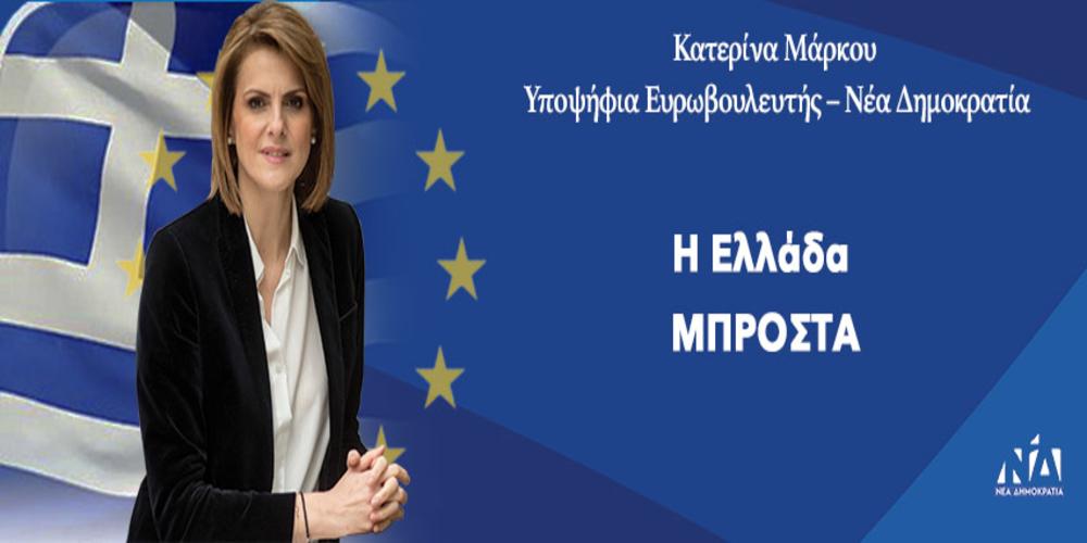 """Κατερίνα Μάρκου: Ο κ. Τσίπρας ταυτίζεται με τη χυδαιότητα του κ. Πολάκη. Ουσιαστικά, «ξεβρακώθηκαν», αυτοί είναι"""""""