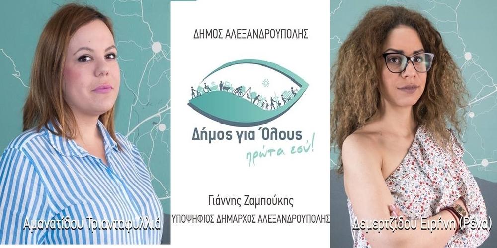 Αλεξανδρούπολη: Νέες υποψηφιότητες ενισχύουν συνεχώς την παράταξη του υποψήφιου δημάρχου Γιάννη Ζαμπούκη