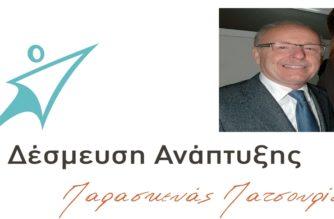 Διδυμότειχο: Την υποψηφιότητα του για τρίτη φορά ανακοίνωσε επίσημα ο Παρασκευάς Πατσουρίδης