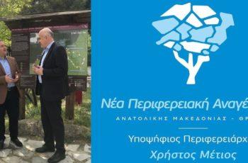Νέα δυνατή υποψηφιότητα, τον καταξιωμένο επιστήμονα Βασίλη Δελησταμάτη, ανακοίνωσε στον Έβρο ο Χρήστος Μέτιος