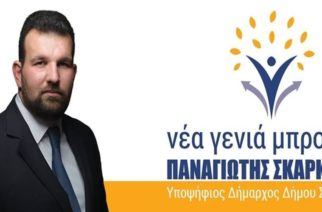 Καταγγελίες υποψήφιου δημάρχου Σουφλίου Παναγιώτη Σκαρκάλα για ψεύτικες υποσχέσεις προσλήψεων και εκφοβισμούς δυσμενών μεταθέσεων