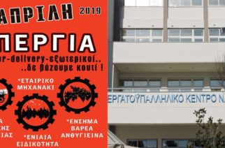 Στο πλευρό των διανομέων, delivery, courier στην αυριανή τους 24ωρη απεργία το Εργατοϋπαλληλικό Κέντρο Έβρου