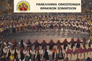 Νέο Διοικητικό Συμβούλιο απέκτησε η Πανελλήνια Ομοσπονδία Θρακικών Σωματείων