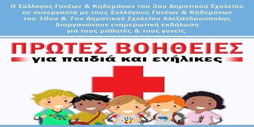 """Ανοικτή ενημερωτική εκδήλωση: """"Πρώτες Βοήθειες για παιδιά και ενήλικες"""" στο 7ο δημοτικό Σχολείο Αλεξανδρούπολης"""