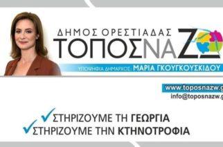 Ορεστιάδα: Το πρόγραμμα για τον πρωτογενή τομέα, παρουσιάζει αύριο η υποψήφια δήμαρχος Μαρία Γκουγκουσκίδου