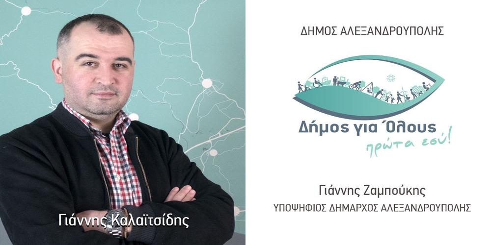 Αλεξανδρούπολη: Ο Γιάννης Καλαϊτσίδης υποψήφιος με την παράταξη του Γιάννη Ζαμπούκη