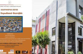 Το 4ο Χορωδιακό Φεστιβάλ στο Ιστορικό Μουσείο Αλεξανδρούπολης