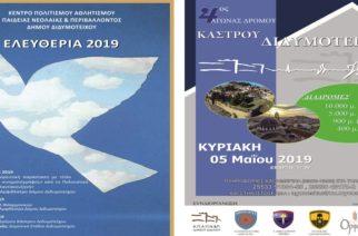 Το Διδυμότειχο γιορτάζει τα ΕΛΕΥΘΕΡΙΑ 2019 – Το πρόγραμμα εκδηλώσεων
