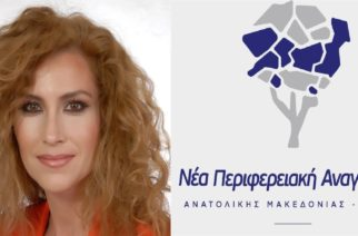 Κατερίνα Φωτιάδου: Γι' αυτούς τους λόγους αποφάσισα να είμαι υποψήφια Περιφερειακή Σύμβουλος νομού Έβρου
