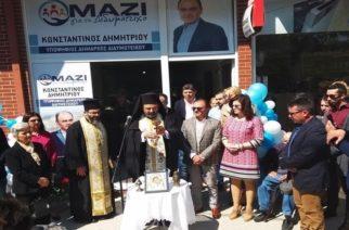 Διδυμότειχο: Τα εγκαίνια του εκλογικού του κέντρου πραγματοποίησε ο υποψήφιος δήμαρχος Κώστας Δημητρίου