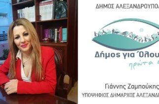 """Ελίνα Πιστεπολίδου: """"Θέλω και θ' αγωνιστώ για μια Αλεξανδρούπολη πιο καθαρή, σύγχρονη και λειτουργική για όλους"""""""