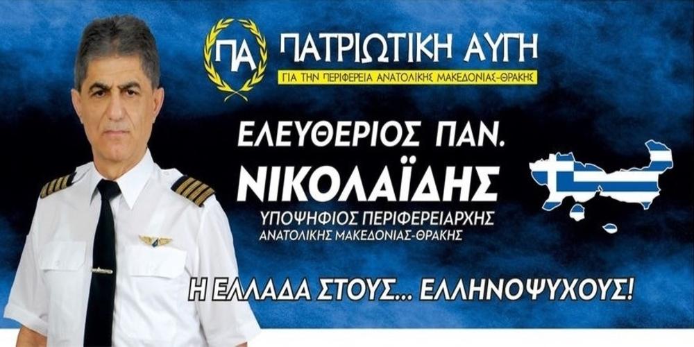 """Η """"Πατριωτική Αυγή"""" με υποψήφιο Περιφερειάρχη τον Ελευθέριο Νικολαίδη νέα παράταξη στην ΑΜ-Θ"""
