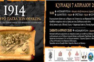 Κυριακή 7 Απριλίου: «Μαύρο Πάσχα των Θρακών» – Ημέρα Μνήμης της Γενοκτονίας του Θρακικού Ελληνισμού