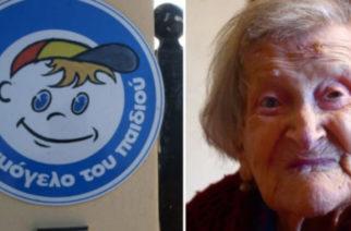 """""""Χαμόγελο του Παιδιού: Η αλήθεια για την πραγματική δωρεά της αείμνηστης ηλικιωμένης απ' το Χειμώνιο Ορεστιάδας"""