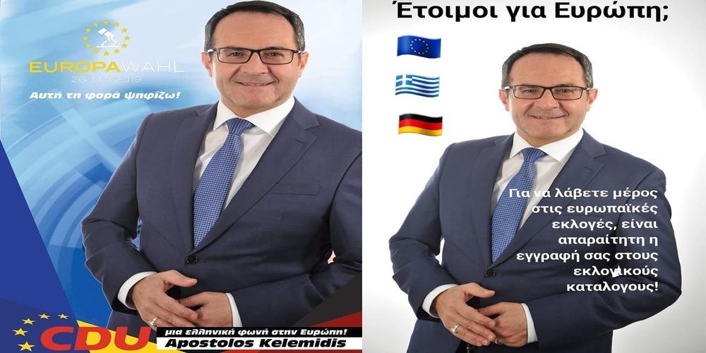Ένας Εβρίτης, ο Απόστολος Κελεμίδης από τα Πετρωτά Τριγώνου, υποψήφιος Ευρωβουλευτής στην Γερμανία