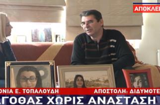 Γολγοθάς χωρίς Ανάσταση αυτό το Πάσχα για τους γονείς της δολοφονημένης Ελένης Τοπαλούδη (ΒΙΝΤΕΟ)