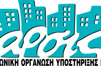 Προκήρυξη θέσης εργασίας για την Κινητή Μονάδα Παιδικής Προστασίας της ΑΡΣΙΣ στην Ορεστιάδα