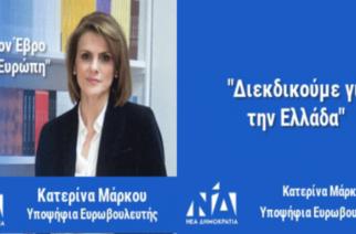 """Με σύνθημα """"Από τον Έβρο για την Ευρώπη"""", η συντοπίτισσα μας υποψήφια Ευρωβουλευτής Κατερίνα Μάρκου"""
