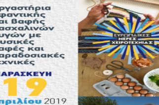Μουσείο Τέχνης Μεταξιού Τσιακίρης: Δωρεάν εργαστήρια υφαντικής και βαφής πασχαλινών αυγών