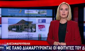 Η διαμαρτυρία των φοιτητών της Αλεξανδρούπολης στο Δελτίο Ειδήσεων του STAR μέσω του Evros-news.gr