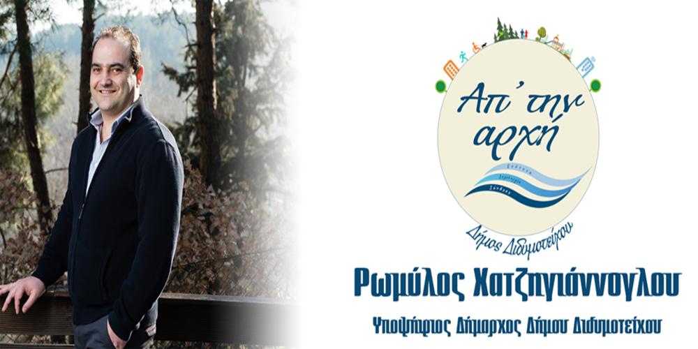 Ευχαριστίες του υποψήφιου δημάρχου Διδυμοτείχου Ρωμύλου Χατζηγιάννογλου