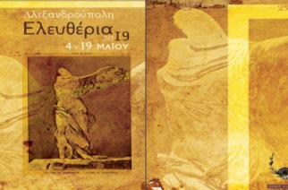 """""""Ελευθέρια 2019"""": ΔΕΙΤΕ όλο το πρόγραμμα των εκδηλώσεων στην Αλεξανδρούπολη"""