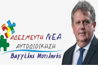 Βαγγέλης Μυτιληνός: Ανακοίνωση για την στάση των ψηφοφόρων του την δεύτερη Κυριακή