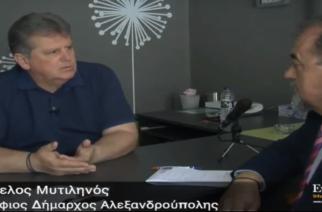 ΒΙΝΤΕΟ: Συνέντευξη του υποψήφιου δημάρχου Αλεξανδρούπολης Βαγγέλη Μυτιληνού στο Evros News TV