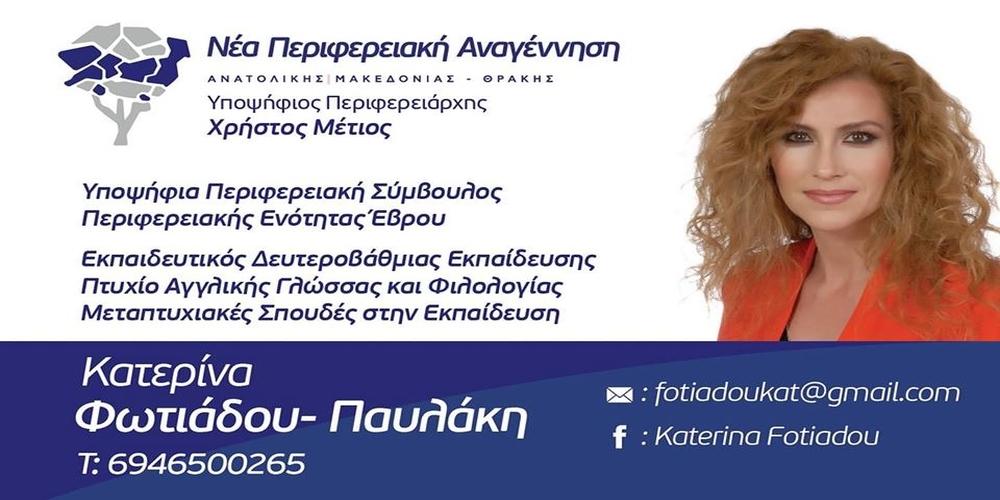 Κατερίνα Φωτιάδου-Παυλάκη: Τουρισμός, Πολιτισμός και Παιδεία, οι τομείς που θέλω να προσφέρω