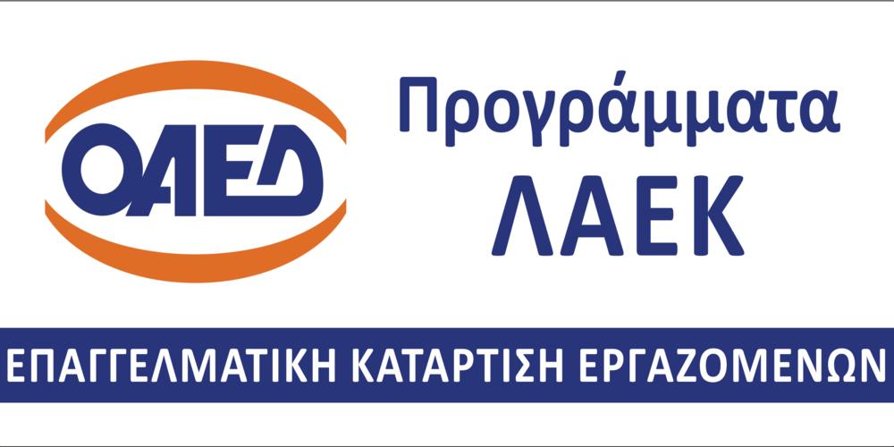 Κάλεσμα για συμμετοχή στο Πρόγραμμα Επαγγελµατικής Κατάρτισης Εργαζομένων σε Μικρές Επιχειρήσεις